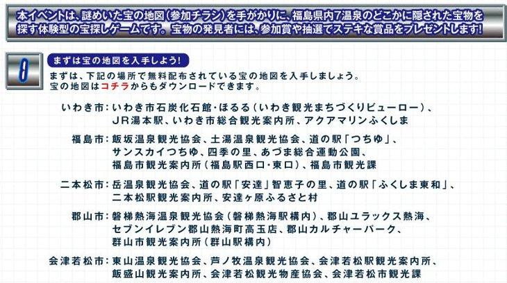 リアル宝探しイベントin福島コードF-2 宝の地図配布場所