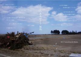 【FAW】Fukushima Art Works そして、ありがとう 福島~reboot fukushima