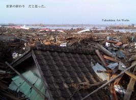 【FAW】Fukushima Art Works 世界の終り だと思った。~Reboot FUKUSHIMA