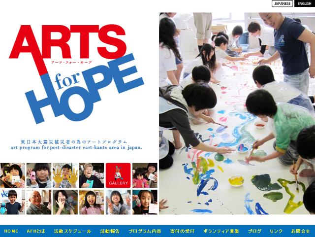 ARTS for HOPE(アーツ・フォー・ホープ)東日本大震災被災者のためのアートプログラム