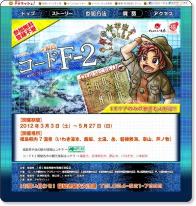 リアル宝探しイベントin福島 コードF-2 ~7温泉の秘宝を見つけ出せ!~