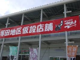 相馬市塚田地区仮設店舗で『がんばろう相馬!』