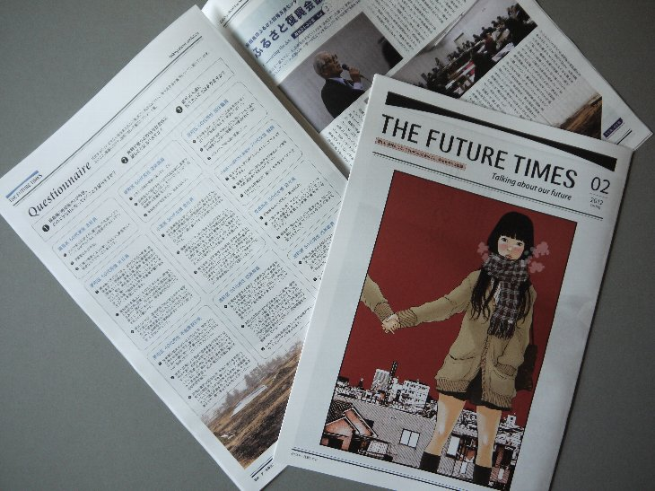 『THE FUTURE TIMES』第2号、4/6(金)全国一斉無料配布開始