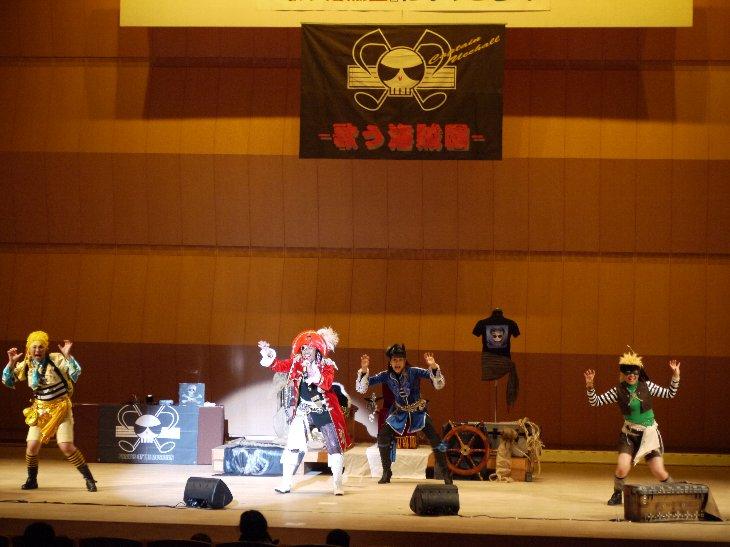 ファミリーコンサート・キング 歌う海賊団ッ!