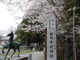 【相馬市】相馬中村神社