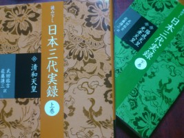 日本三代実録