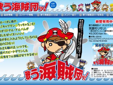【歌う海賊団ッ!オフィシャルサイト】