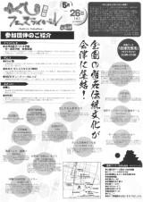 ふくしまフェスティバル in 会津