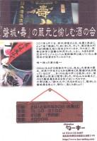 『磐城壽』の蔵元と愉しむ酒の会