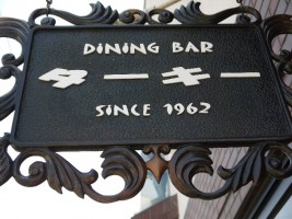 南相馬市の鉄板焼と創作料理のダイニングバー ターキー
