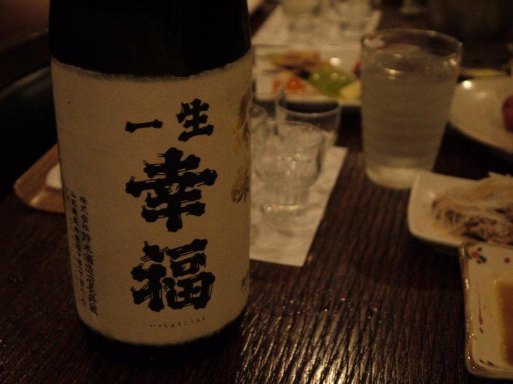 鈴木酒造店、大吟醸 一生幸福