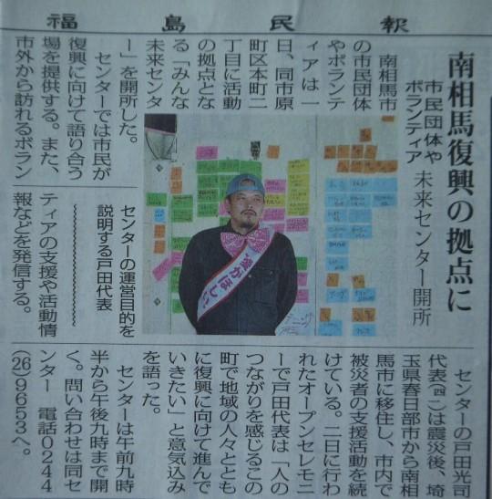 『みんな未来センター』開設(【福島民報】2012.6.4掲載記事)