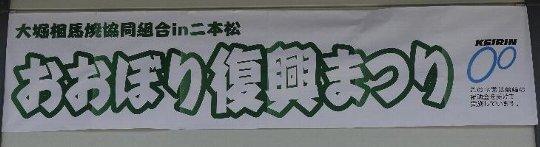 大堀相馬焼協同組合in二本松 おおぼり復興まつり