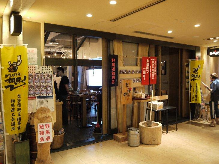 東京・丸の内、場所文化厨房「にっぽんの…」