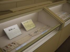 江戸時代末期ごろとされる中村藩士の旗印を記した「旗帳」