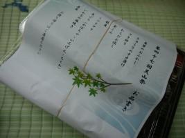"""第47回天山祭り""""川内のごっつぉ""""お品書き"""