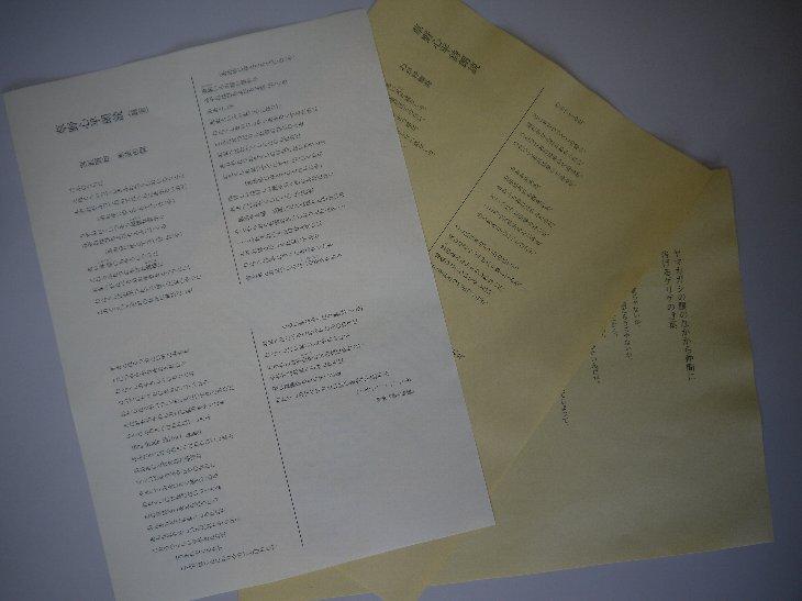 第47回天山祭りの朗読詩