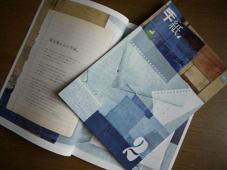 手紙プロジェクト実行委員会「手紙 2」