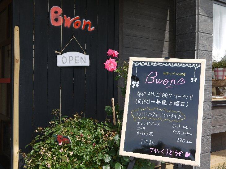 相馬市・松川浦入り口「手作りパンのお店 Bwon」