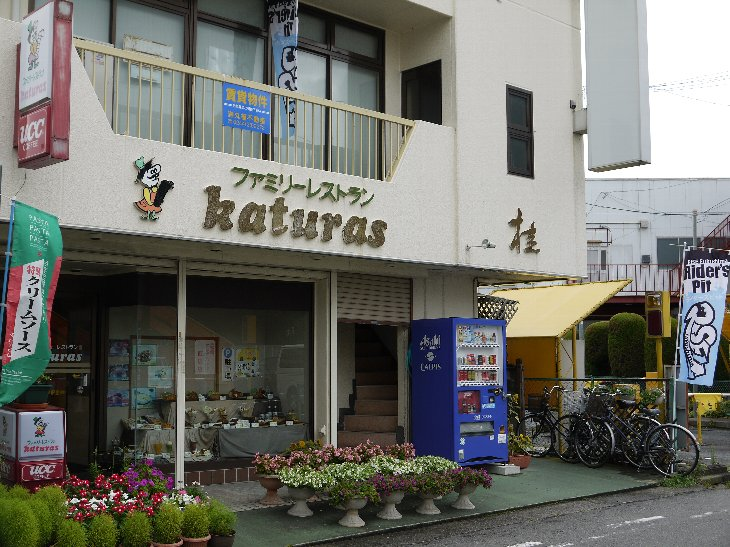 福島ライダーズナビ、ライダーズピット「レストラン かつら」