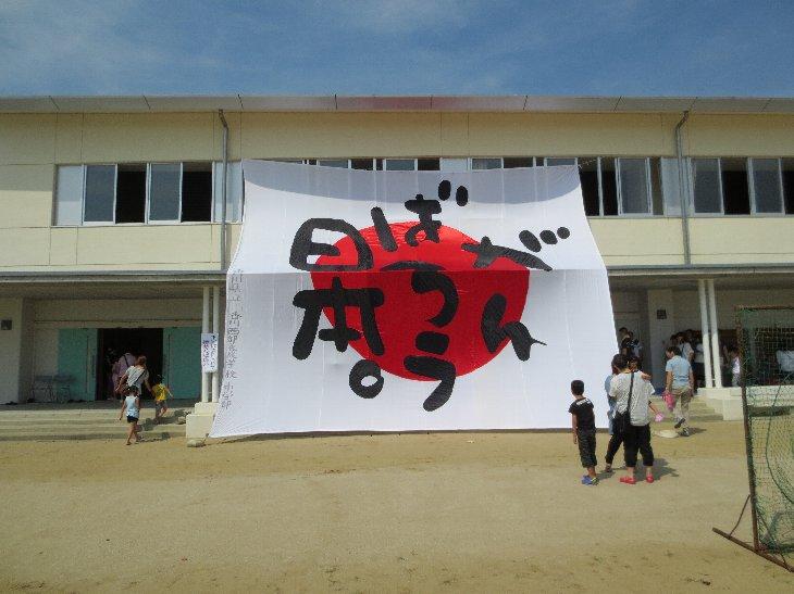 南相馬市鹿島区の鹿島中学校で開催された「小高区5校PTA夏祭り」