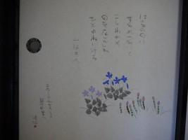 鈴木靖将先生が描いた、農家民宿 翠の里の襖絵