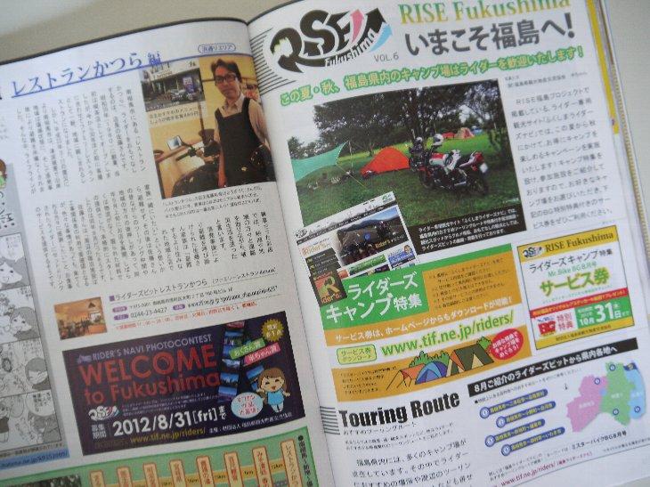「ミスター・バイクBG」8月号に「レストラン かつら」