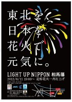 2012.8.11 LIGHT UP NIPPON 相馬藩