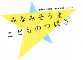 南相馬こどものつばさ(URL:http://www.kodomonotsubasa.com/)