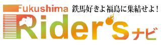 鉄馬好きよ福島に集結せよ!福島ライダーズナビ - Fukushima Rider's ナビ