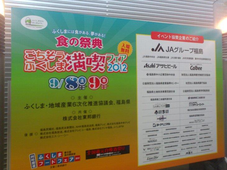 9/8、9食の祭典 ごちそうふくしま満喫フェア2012