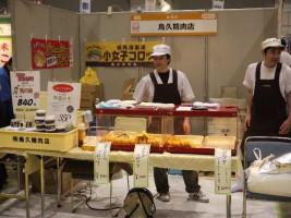 「ごちそうふくしま満喫フェア2012」鳥久精肉店