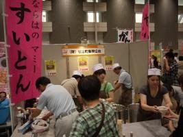 「ごちそうふくしま満喫フェア2012」(財)楢葉町振興公社