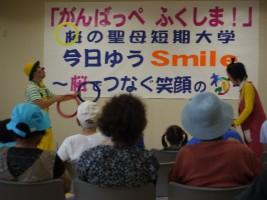 """9/16(日)桜の聖母短期大学移動文化祭""""今日 ゆう Smile!~桜でつなぐ 笑顔のわ~"""""""