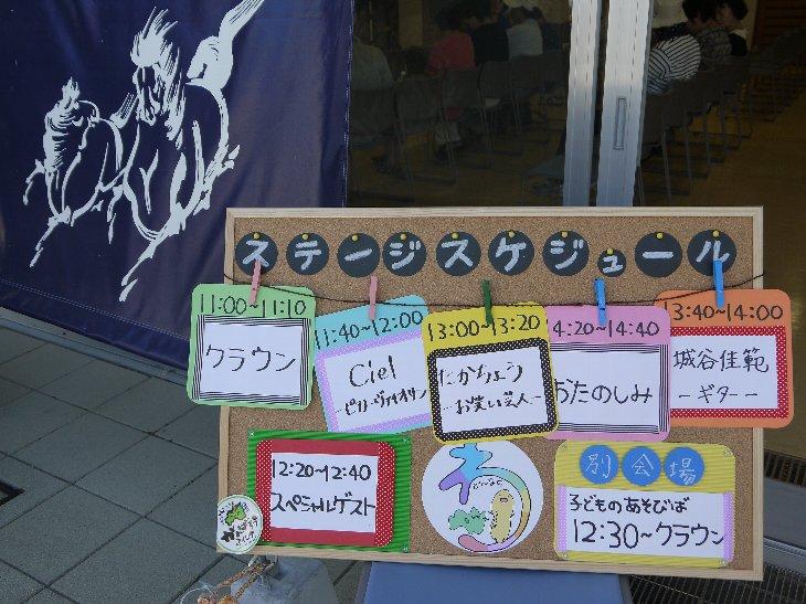 """桜の聖母短期大学移動文化祭""""今日 ゆう Smile!~桜でつなぐ 笑顔のわ~"""""""