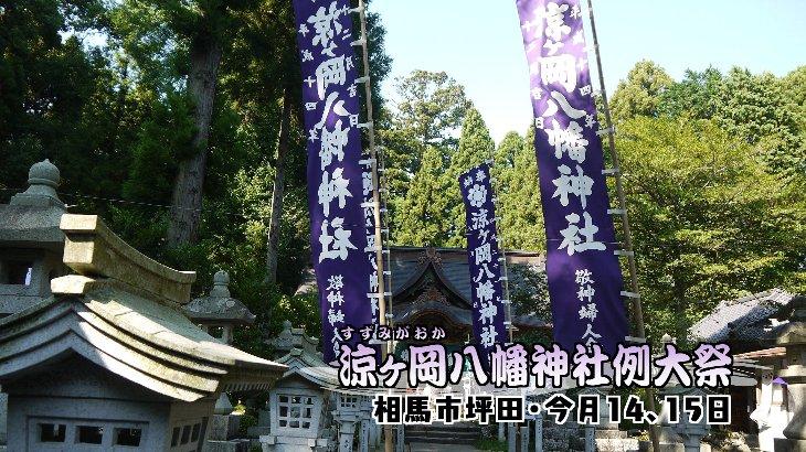 国の重要文化財指定、相馬市・涼ヶ岡八幡神社例大祭