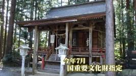 涼ヶ岡八幡神社・若宮八幡宮(重要指定文化財)