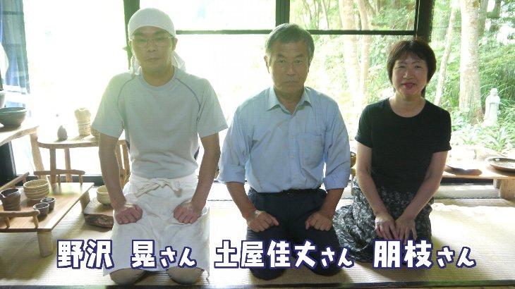 間乃次郎庵、土屋さんご夫婦と野沢さん