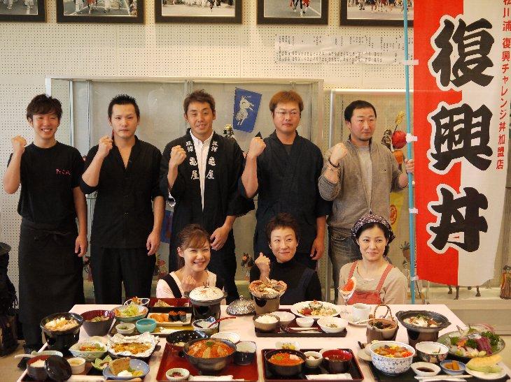 松川浦観光振興グループ 第2弾 復興チャレンジ「秋の食彩祭」