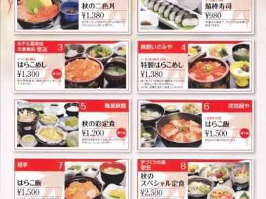 第2弾 復興チャレンジ丼 秋の食彩祭in松川浦