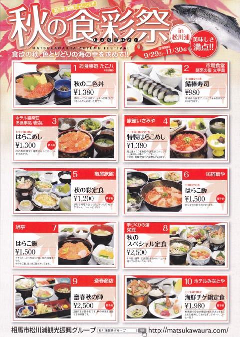 第2弾 復興チャレンジ 秋の食彩祭in松川浦