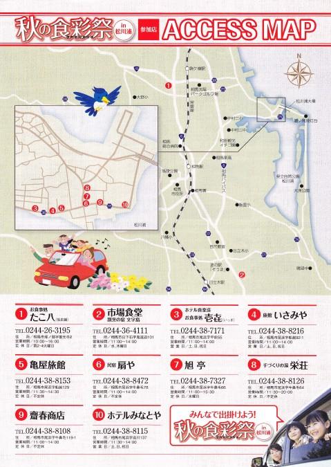 第2弾 復興チャレンジ 『秋の食彩祭in松川浦』参加店マップ