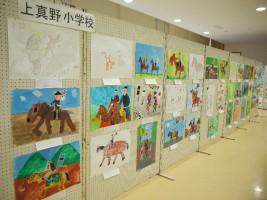 [上真野小学校]~野馬追の里 南相馬~子どもたちが描く ふるさと絵画展
