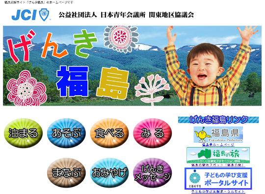 日本青年会議所関東地区協議会 福島支援サイト「げんき福島」