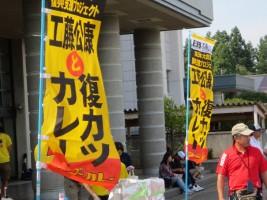 9/30工藤公康さん野球教室「工藤塾」&ゴーゴーカレー