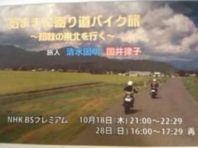 NHK BSプレミアム『気ままに寄り道バイク旅』~初秋の東北を行く~