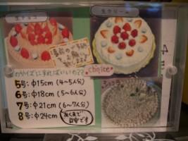 「ton+bo」さんのデコレーションケーキ
