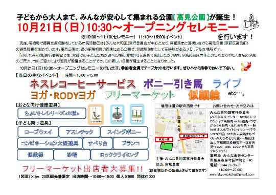 10/21(日)AM10:30高見公園オープニングセレモニー
