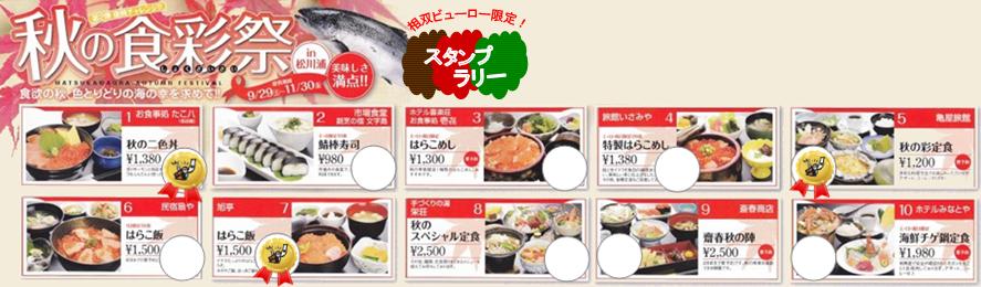 松川浦 第2弾 復興チャレンジ~秋の食彩祭~相双ビューロー勝手にスタンプ