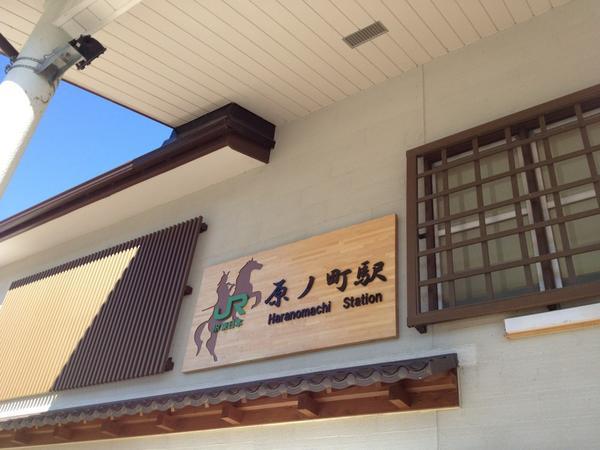 JR原ノ町駅